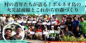 村人が語る!ボルネオ島の火災最前線とこれからの森づくり in 東京〜村の青年団と日本の学生との交流を通して @ JICA地球ひろば 国際会議場